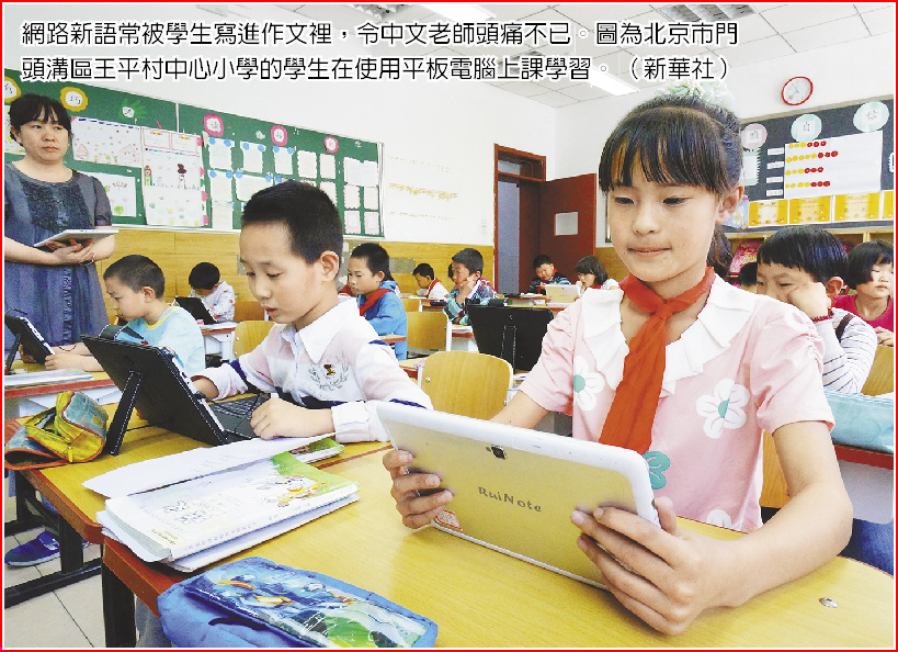 Chinese schoolkids using vernacular terms in essays gives great headaches to teachers, the argument runs