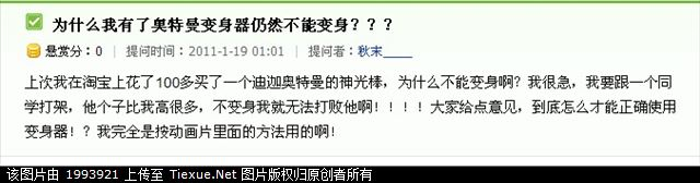 """Why do I have Ultraman's transformation item yet I still can't transform?"" original Baidu question, from Tiexue BBS"