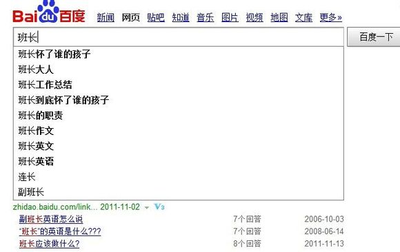 "Original screenshot of the incongruous Baidu query suggestion ""班长到底怀了谁的孩子"", http://tieba.baidu.com/p/2987463985"