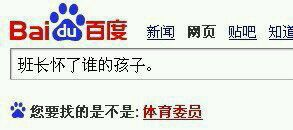 "Failed suggestion for the search query ""班长到底怀了谁的孩子"" - Did you mean 'sport commissary'?"