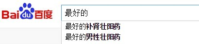 "screenshot of ""the best..."" query on Baidu, shared on QQ as"