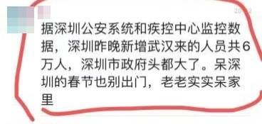 WeChat comment about Wuhanese cars in Shenzhen